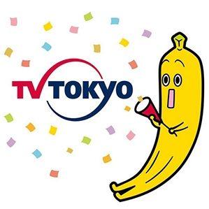"""日本东京电视台为庆祝50周年台庆,特别设计一款名为""""ナナナ""""(NANANA,也是banana的意思)"""