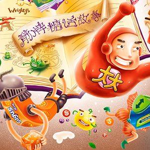 箭牌口香糖卡通形象插画设计欣赏,很有想象力的一些插画设计作品,希望大家能喜欢……